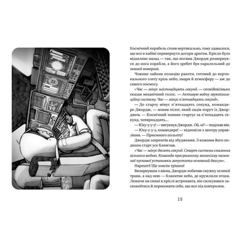 Книга Джордж і скарби космосу - Гокінґ Стівен, Гокінґ Люсі Прев'ю 4